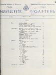Newsletter Vol 2 Issue 4 (Spring 1978)