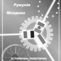 2003-07-02_Ukrainian Moldovian Romanian Relations.jpg