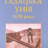 2008-12-05_ Hadiach Bookcover.jpg