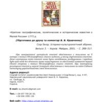 23_o_maloy_rossii.pdf
