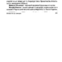 20_pro_avtoriv.pdf