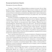29_kravchenko.pdf