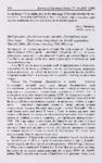 Doslidzhennia ta Statti. Rozstriliana Muza – Mech i Pero –Ukrajins'ka Literatura na Zakhodi