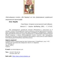 «Батьківщина слонів», або Варіації на тему формування української національної археографії