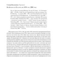 19_velichenko.pdf