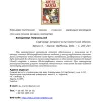 15_petrovskiy1.pdf