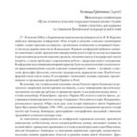 28_grinchenko.pdf