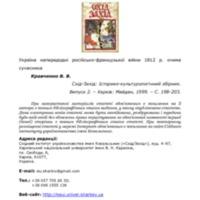 15_kravchenko.pdf