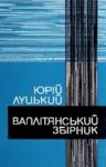 Iurii Luckyi. Vaplitianskyi Zbirnyk.pdf