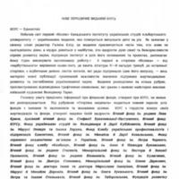 1993—Нове Періодичне Видання КІУСу