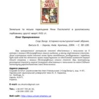 Земельна та міська геральдика Речи Посполитої в рукописному гербовнику другої чверті ХVІІ ст.