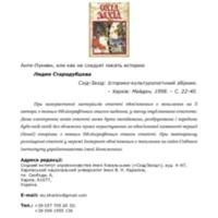 04_starodubceva.pdf