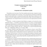 33_elektr_arhiv.pdf