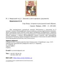 М. І. Яворcький та Д. І. Багалій в світлі архівних документів