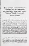 Natalia Iakovenko.pdf