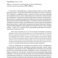 04_zhuk.pdf