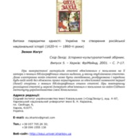 Витоки парадигми єдності: Україна та створення російської національної історії (1620-ті–1860-ті роки)