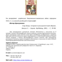 07_brehunenko.pdf