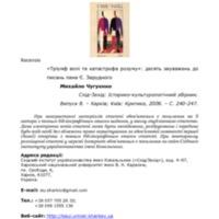 21_chuguenko.pdf