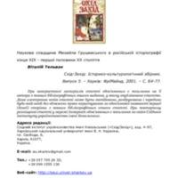 Наукова спадщина Михайла Грушевського в російській історіографії кінця XIX–першої половини XX століття