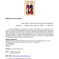 23_pro_avtoriv.pdf