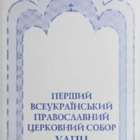 pershyvseukransk00ukra.pdf