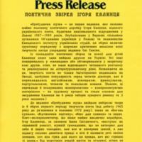 1992—Поетична Збірка Ігоря Калинця