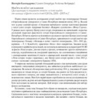 Пам'ять як об'єкт дослідження(Дослідницькі та видавничі проекти з історії пам'яті про блокаду в Центрі усної історії ЄУСПб, 2001–2005 рр.)