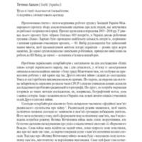 Усні історії галичан-остарбайтерів: специфіка примусового досвіду