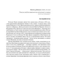 Тілесна пам'ять: імміґрантські організації та родина (вступ до проблеми)