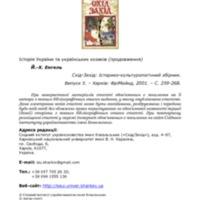 Історія України та українських козаків (продовження)