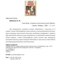01_shmalko.pdf