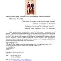 15_stanchev.pdf