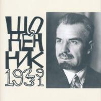 2013-05-28 Vynnychenko vol. 4 Cover.jpg