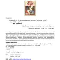 """Оглоблін О. П. До питання про автора """"Истории Русов"""". – К., 1998. – 149 с."""