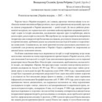 32_sklokin_rebrova.pdf
