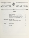 Newsletter Vol 8 Issue 3 (Fall 1984)
