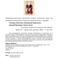 13_grinchenko_kravchenko_etc.pdf
