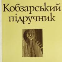 kobzarskyipidruc00shto.pdf