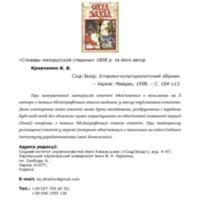 """""""Словарь малорусской старины"""" 1808 р. та його автор"""