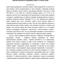 2009-05-09 U poshukhakh tradytsii (Turii).pdf