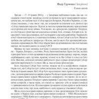 18_turchenko.pdf