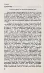 Ivan Lysiak-Rudnytskyj Comments.pdf