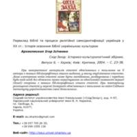 02_isichenko.pdf