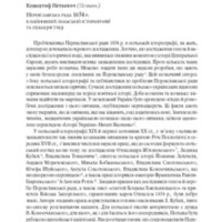 04_petkevich.pdf