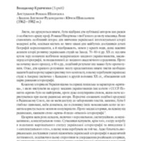 17_kravchenko.pdf