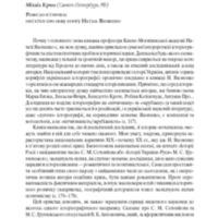 Ремесло історика: нотатки про нову книгу Наталі Яковенко