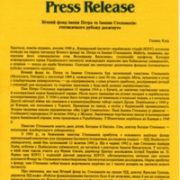 March 1996—Вічний фонд імени Петра та Іванни Стельмахів: стотисячного рубежу досягнуто