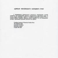 November 1990—Адресар Українського Народного Руху