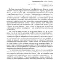 19_gurkina.pdf
